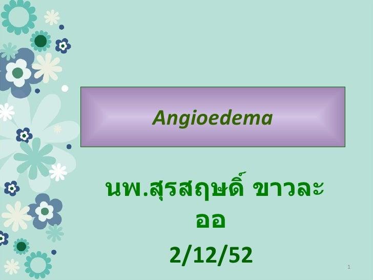 Angioedema นพ . สุรสฤษดิ์ ขาวละออ 2/12/52