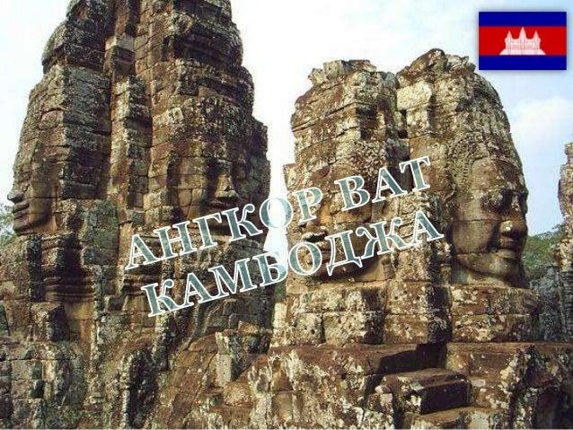 Ангкор Ват, Камбоджа    Има два големи антични, храмови комплекса в Югоизточна Азия -един в Баган в Бирма и другият вАнгко...