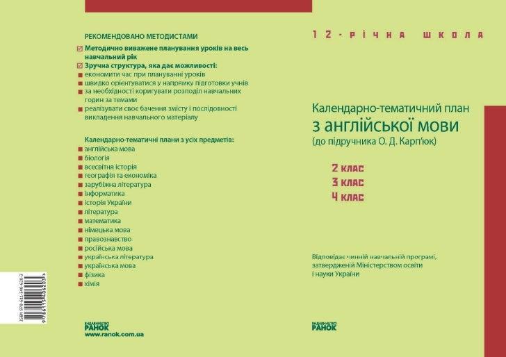 Календарне планування 2-4 клас Карпюк