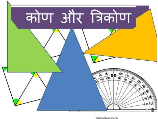 Angles and triangles in hindi