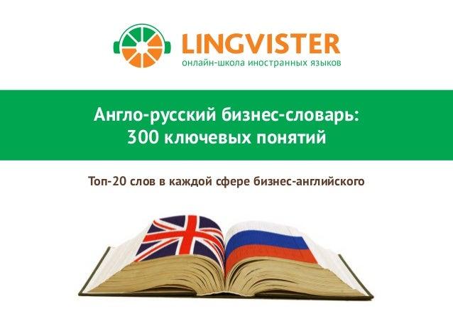 Английский Бизнес Словарь Скачать