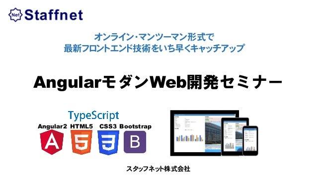 スタッフネット株式会社 オンライン・マンツーマン形式で 最新フロントエンド技術をいち早くキャッチアップ Angular2 Bootstrap AngularモダンWeb開発セミナー CSS3HTML5