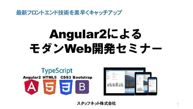 スタッフネット株式会社 最新フロントエンド技術を素早くキャッチアップ 1 Angular2 Bootstrap Angular2による モダンWeb開発セミナー CSS3HTML5