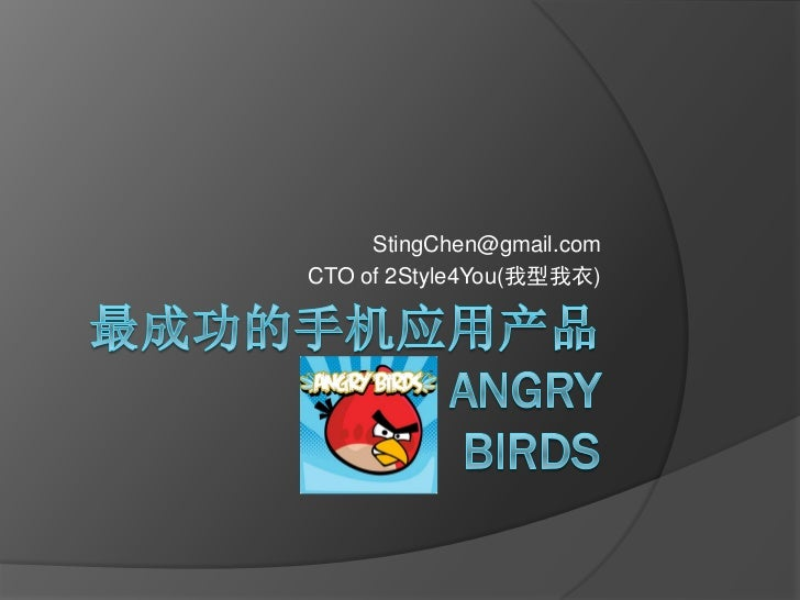 StingChen@gmail.comCTO of 2Style4You(我型我衣)