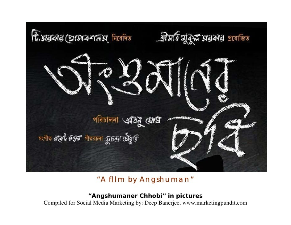 """""""A film by Angshuman""""                   """"Angshumaner Chhobi"""" in pictures Compiled for Social Media Marketing by: Deep Bane..."""