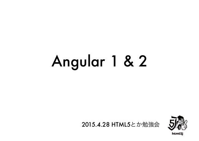 Angular 1 & 2 2015.4.28 HTML5とか勉強会