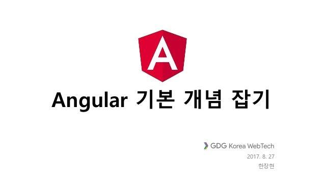 2017. 8. 27 한장현 Angular 기본 개념 잡기