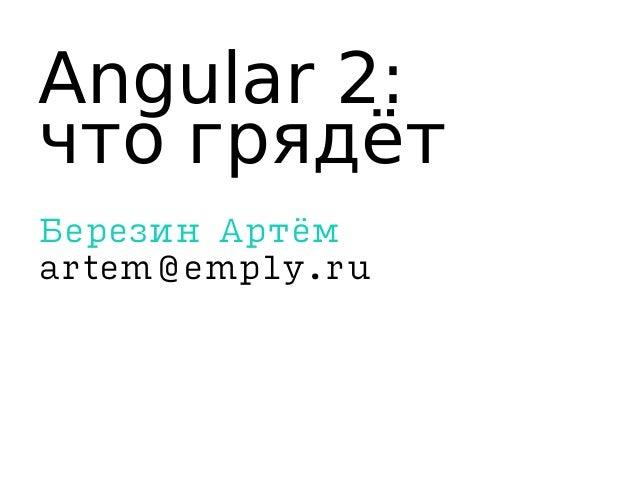 Angular2 Slide 2