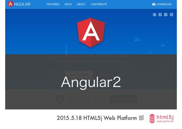 2015.5.18 HTML5j Web Platform 部 Angular2