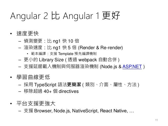 Angular 2 的開發語言 TypeScript 2.0 ES 2015 ES5