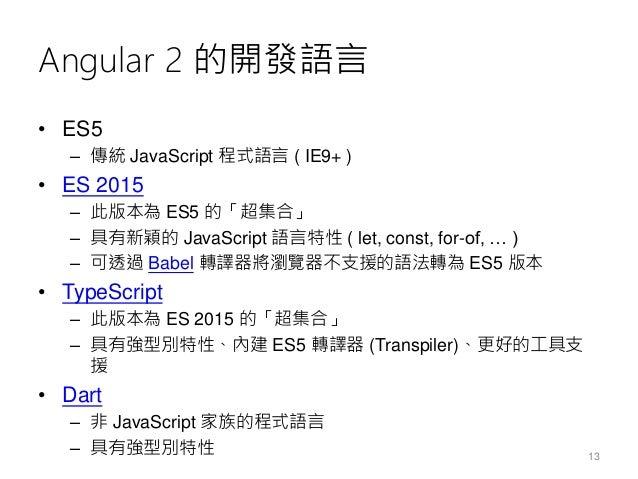 Angular 2 的開發工具 • Visual Studio Code (推薦) • Visual Studio 2015 • Sublime Text • WebStorm • Atom • Plunker 14