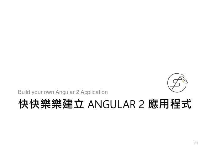 準備 Angular 2 開發環境 • 架設 Angular 2 開發環境說明文件 • 如何修改 Visual Studio Code 內建的 TypeScript 版本 • 關於 TypeScript 2.0 之後的模組定義檔 ( *.d.t...