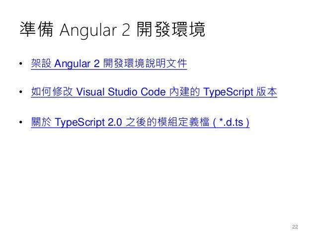使用 Angular CLI 建立專案範本 • 請務必在 NTFS 檔案系統執行相關命令 (Windows) • ng new demo1 – 初始化 Git 儲存庫 – 安裝 npm 相依套件 • cd demo1 • ng serve – ...