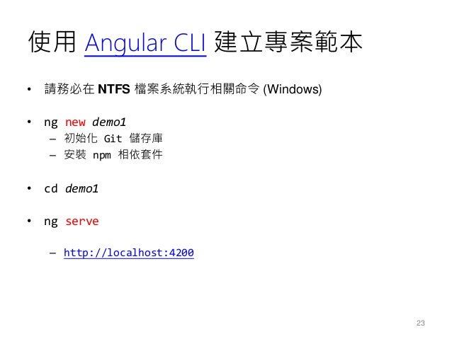 了解專案結構 • 首頁 HTML 與 Angular 2 主程式 – src/index.html 預設網站首頁 – src/main.ts 預設 Angular 2 啟動器 (主程式) • 公用檔案資料夾 – public/ 放置網站的相關資...