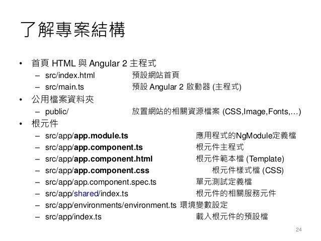 src/index.html 25 根元件的 directive 宣告 咦?沒有載入任何 JavaScript 函式庫?