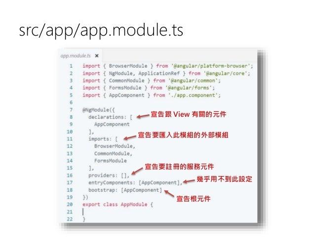 src/app/app.component.ts 28 指令 (directive) 選擇器 元件網頁範本 元件 CSS 樣式 TypeScript 類別 類別中的屬性 (Property) 類別中的方法 (Method)