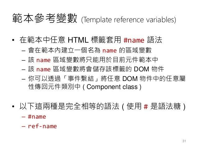 三種 Angular 指令 (Directives) • 元件型指令 – 預設「元件」就是一個含有樣板的指令 (最常見) • 屬性型指令 – 這種指令會修改元素的外觀或行為 – 例如內建的 NgStyle 或 NgClass 指令就可讓你自由的...