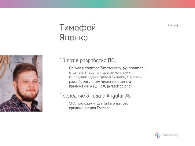 Angular2 Change Detection, Тимофей Яценко, MoscowJS 31 Slide 2