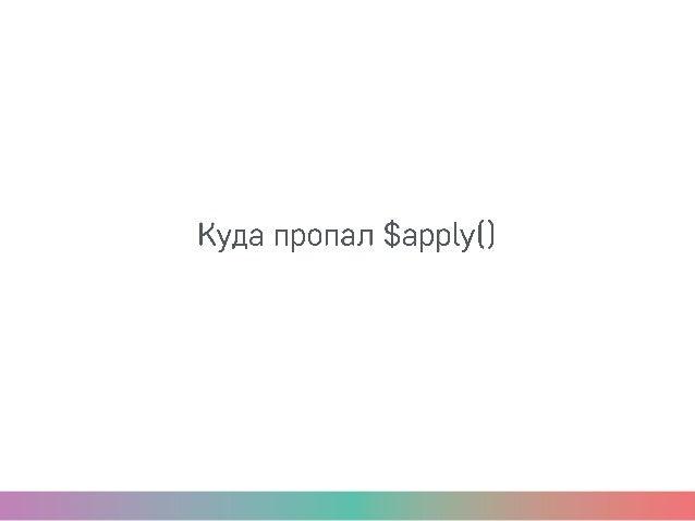 Angular2 Change Detection, Тимофей Яценко, MoscowJS 31 Slide 3