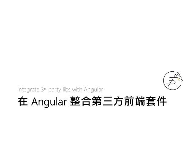 Angular 與 jQuery 共舞:整合第三方套件的技巧、陷阱與解決方案 Slide 2