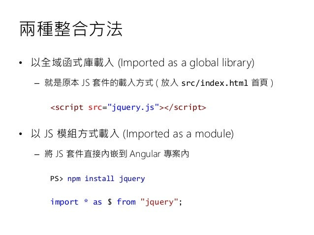 Angular 與 jQuery 共舞:整合第三方套件的技巧、陷阱與解決方案 Slide 3