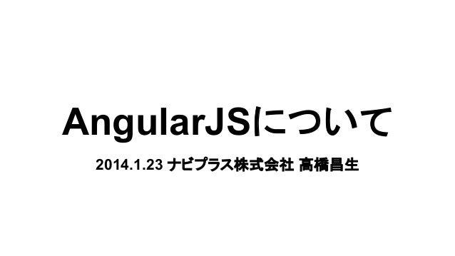 AngularJSについて 2014.1.23 ナビプラス株式会社 高橋昌生