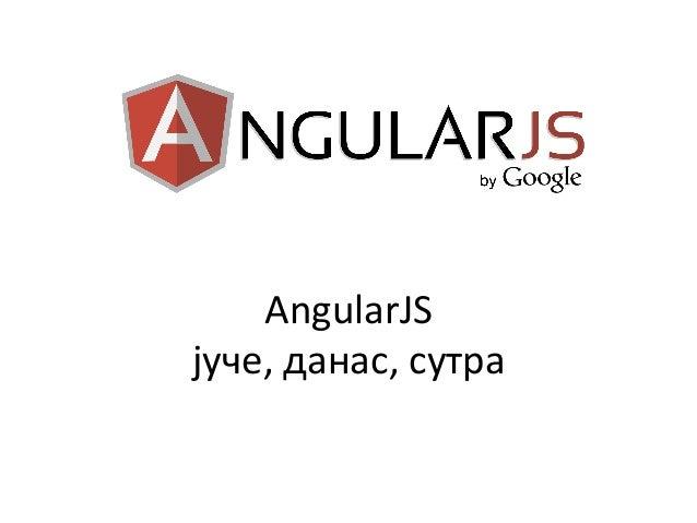 AngularJS   јуче,  данас,  сутра