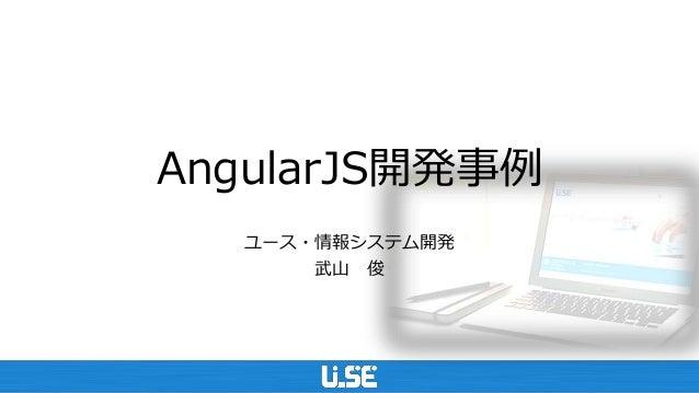 AngularJS開発事例 ユース・情報システム開発 武山 俊