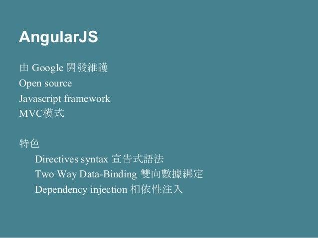 Angular js 入門介紹 Slide 2