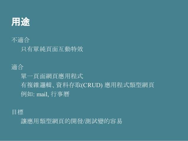Angular js 入門介紹 Slide 3