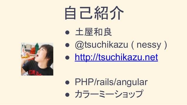Angular jsの継続的なバージョンアップ Slide 2