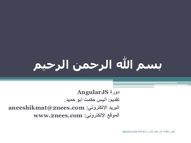 الرحيم الرحمن هللا بسم دورةAngularJS تقدٌم:حمٌد أبو حكمت أنٌس. ًاإللكترون البرٌد:aneeshikmat@2nees...