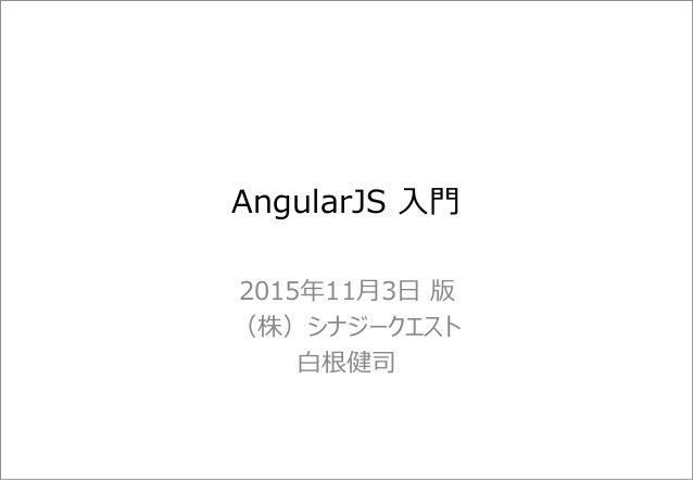 AngularJS 入門 2015年11月3日 版 (株)シナジークエスト 白根健司