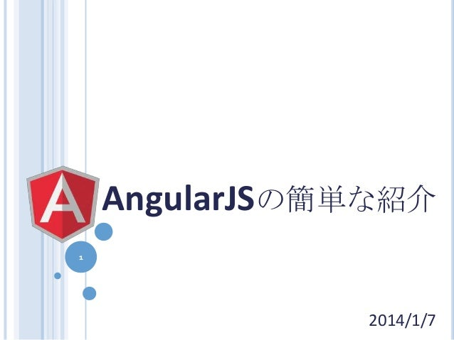AngularJSの簡単な紹介 1  2014/1/7