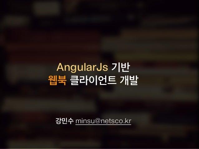 AngularJs 기반 웹북 클라이언트 개발 강민수 minsu@netsco.kr