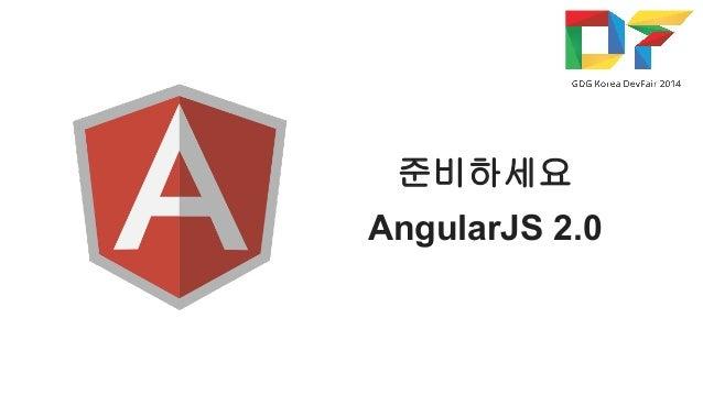 준비하세요  AngularJS 2.0