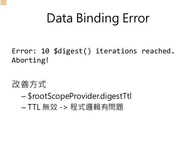Data Binding Error Error: 10 $digest() iterations reached. Aborting! 改善方式 – $rootScopeProvider.digestTtl – TTL 無效 -> 程式邏輯有...