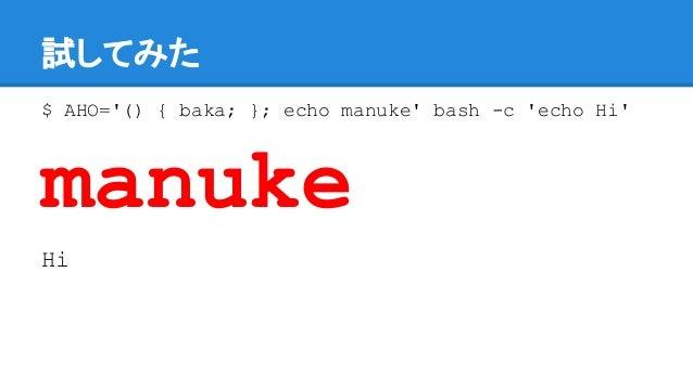 ヨ䛧䛶䜏䛯  $ AHO='() { baka; }; echo manuke' bash -c 'echo Hi'  manuke  Hi