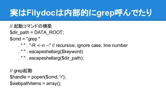 "ᐇ䛿Filydoc䛿ෆ㒊ⓗ䛻grep䜣䛷䛯䜚  // ㉳ື䝁䝬䞁䝗䛾ᵓ⠏  $dir_path = DATA_ROOT;  $cmd = ""grep ""  . "" "" . ""-R -i -n --"" // recursive, ignore ..."