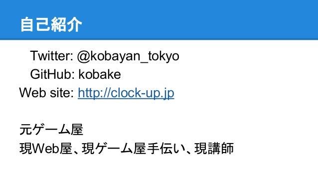 ⮬ᕫ⤂  Twitter: @kobayan_tokyo  GitHub: kobake  Web site: http://clock-up.jp  ඖ䝀䞊䝮ᒇ  ⌧Webᒇ䚸⌧䝀䞊䝮ᒇᡭఏ䛔䚸⌧ㅮᖌ