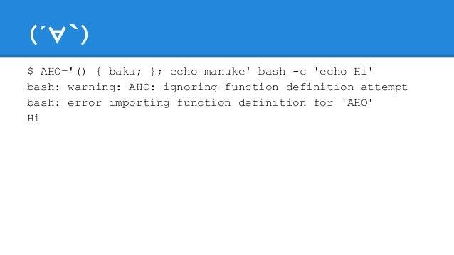 䠄´䌔䠼䠅  $ AHO='() { baka; }; echo manuke' bash -c 'echo Hi'  bash: warning: AHO: ignoring function definition attempt  bash...