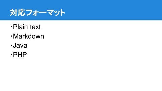 ᑐᛂ䝣䜷䞊䝬䝑䝖  䞉Plain text  䞉Markdown  䞉Java  䞉PHP