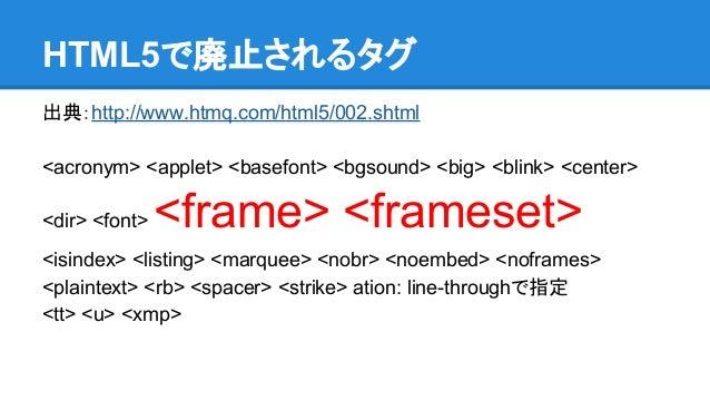 HTML5䛷ᗫṆ䛥䜜䜛䝍䜾  ฟ䠖http://www.htmq.com/html5/002.shtml  <acronym> <applet> <basefont> <bgsound> <big> <blink> <center>  <di...