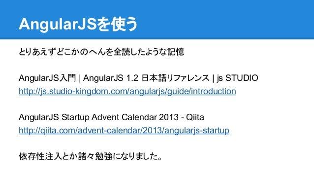 AngularJS䜢䛖  䛸䜚䛒䛘䛪䛹䛣䛛䛾䜈䜣䜢ㄞ䛧䛯䜘䛖䛺グ᠈  AngularJSධ㛛   AngularJS 1.2 ᪥ᮏㄒ䝸䝣䜯䝺䞁䝇   js STUDIO  http://js.studio-kingdom.com/angul...