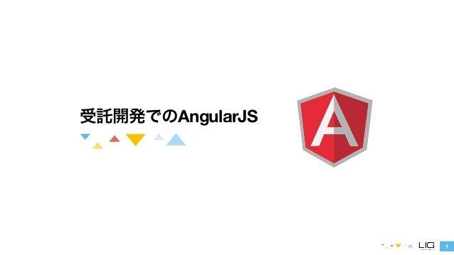 1 受託開発でのAngularJS