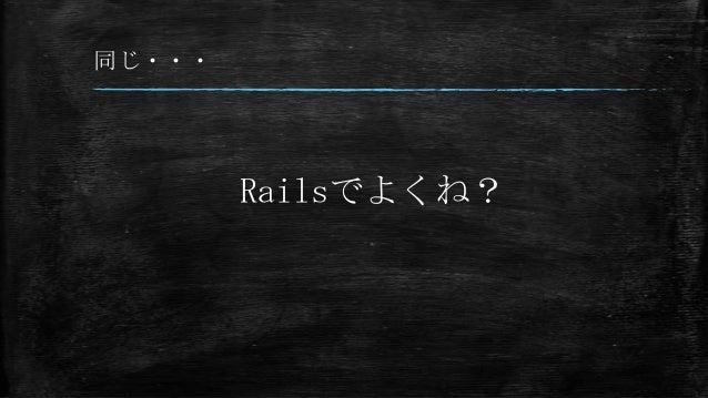 同じ・・・ Railsでよくね?