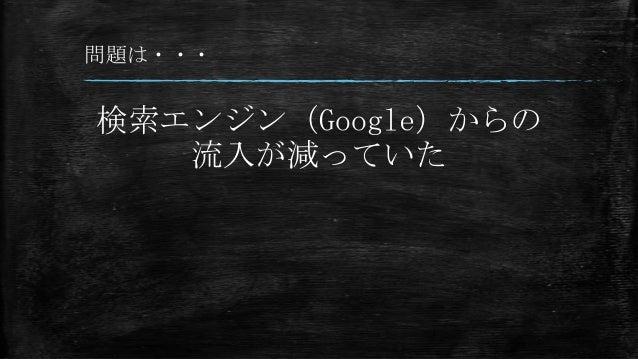 問題は・・・ 検索エンジン(Google)からの 流入が減っていた