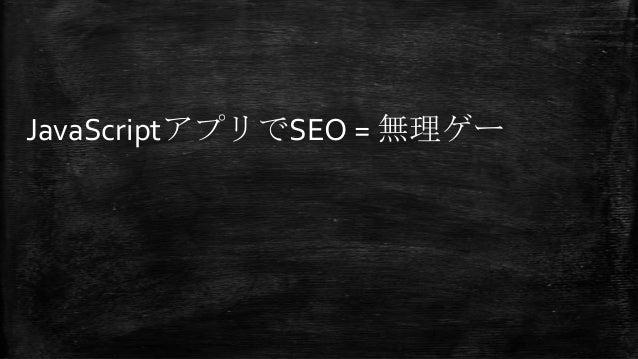 JavaScriptアプリでSEO = 無理ゲー