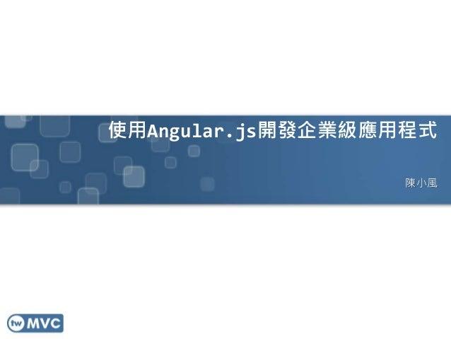 使用Angular.js開發企業級應用程式  陳小風