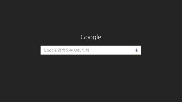 Google Google 검색 또는 URL 입력